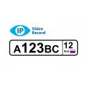 Программа распознавания автомобильных номеров IPVideoRecord (лицензия на 1 канал)