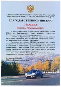 Благодарственное письмо УГИБДД ГУВД по Красноярскому краю