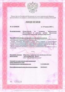 Лицензия №24-Б/00256 от 19.06.2015