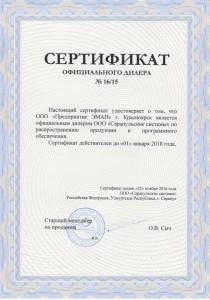 """Сертификат официального дилера №16/15 ООО """"Сарапульские системы"""""""