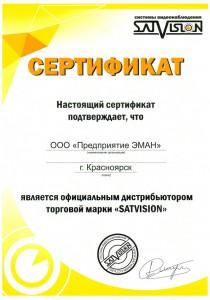 """Сертификат официального дистрибьютора торговой марки """"SATVISION"""""""
