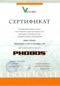 """Сертификат ЗАО """"Вокорд Телеком"""""""