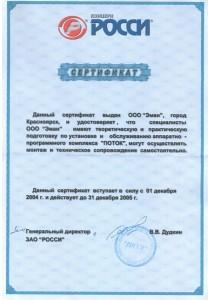 """Сертификат ЗАО """"Росси"""""""