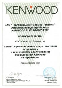"Сертификат дистрибьютора Kenwood ЗАО ""ТД ""Бермос-телеком"""