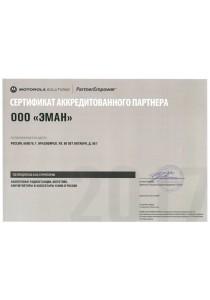 Сертификат аккредитованного партнера Motorola на 2017 год