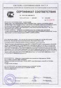 Сертификат соответствия на ремонт и техническое обслуживание РЭА