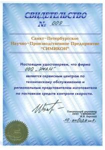"""Свидетельство НПП """"СИМИКОН"""""""