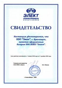 """Свидетельство НПКО """"ЭЛЕКТ"""""""