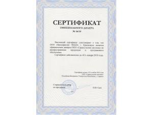 Предприятие ЭМАН получило статус официального дилера SpRecord в г. Красноярске