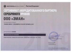 Новый сертификат серебрянного партнера Motorola