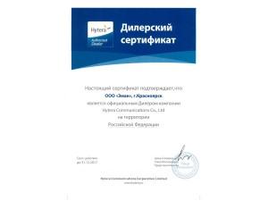 Предприятие ЭМАН стало официальным дилером компании Hytera