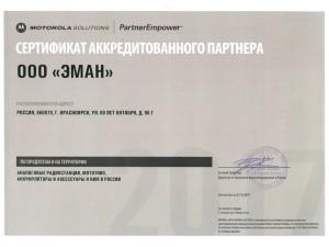 Сертификат партнера Motorola на 2017 год
