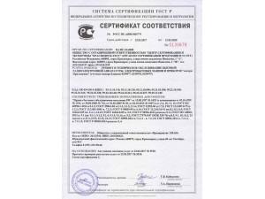 Обновлен сертификат на ремонт РЭА