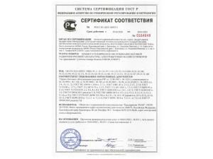 Обновлен сертификат на ремонт РЭА (до 2023г.)