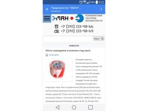 Сайт emanru.ru оптимизирован под мобильные устройства