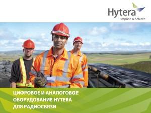 В продаже появились аналоговые и цифровые радиостанции Hytera