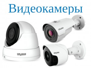 НОВИНКИ! Видеокамеры от компании Satvision