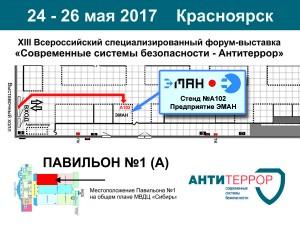 Приглашение на стенд Предприятия ЭМАН - Антитеррор 2017