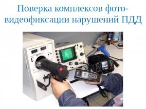 Услуги по поверке комплексов фото-видеофиксации нарушений ПДД