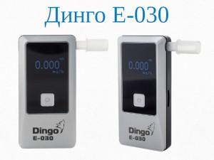 НОВИНКА! Алкотестер Динго Е-030