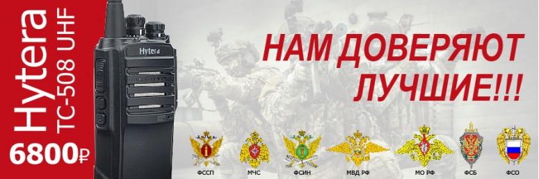 РАДИОСТАНЦИЯ НОСИМАЯ HYTERA TC-508 UHF